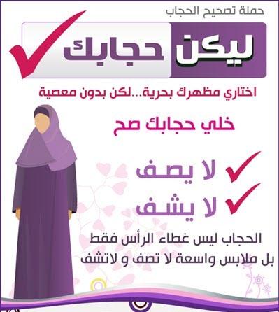 صور فيس بوك للحجاب (2)