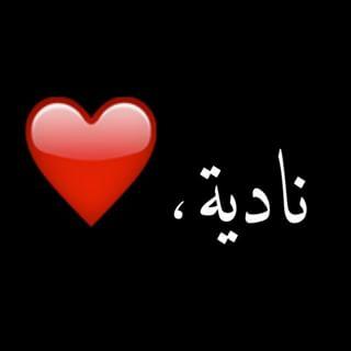 صور للبنات بأسم نادية (2)
