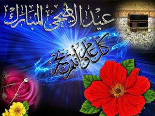 عيد الفطر 2016 تهنئة بالعيد الصغير عيد سعيد (1)