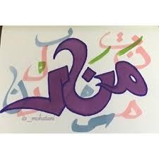 منار (3)