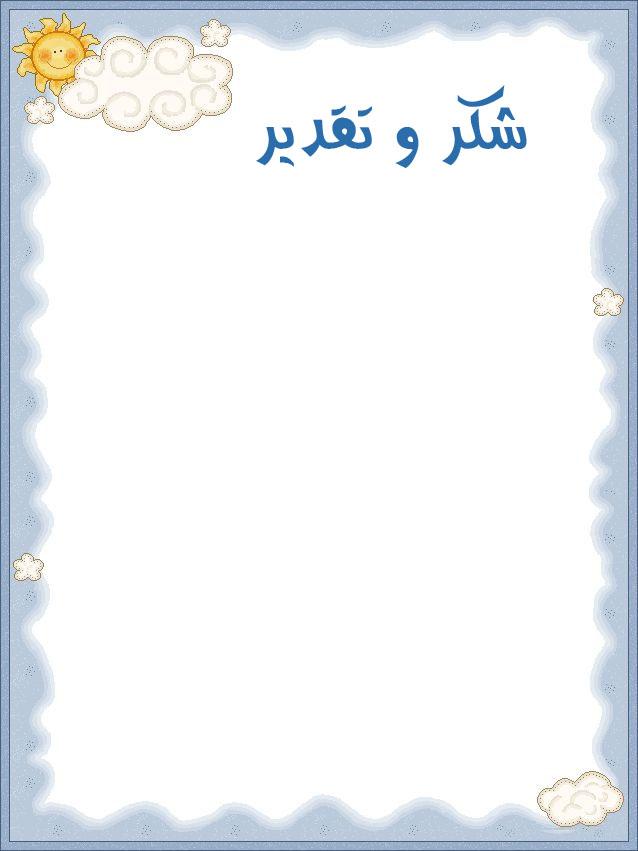 براويز شهادات تقدير قلوب الحب قلب جميل Certificate Design Template Poster Background Design Frame Border Design