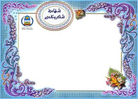 نموذج شهادة شكر وتقدير  (2)