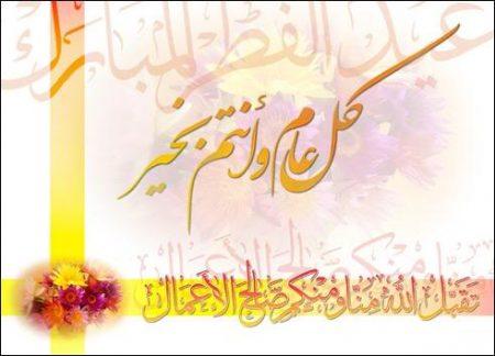 احلي رمزيات وصور عيدالفطر المبارك (1)