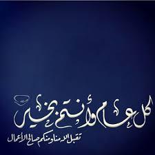 احلي رمزيات وصور عيدالفطر المبارك (3)