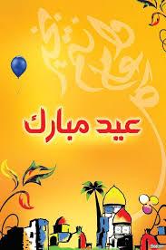 احلي رمزيات وصور عيدالفطر المبارك (4)