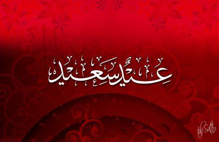 بطاقات تهنئة عيدالفطر 2016 (2)
