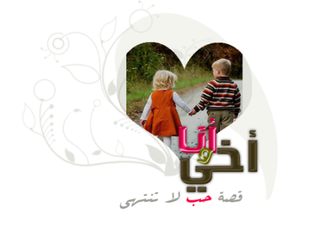 رمزيات عن الاخوات (1)