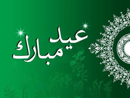 رمزيات عيدالفطر2016 احلي صور رمزية للعيد (2)