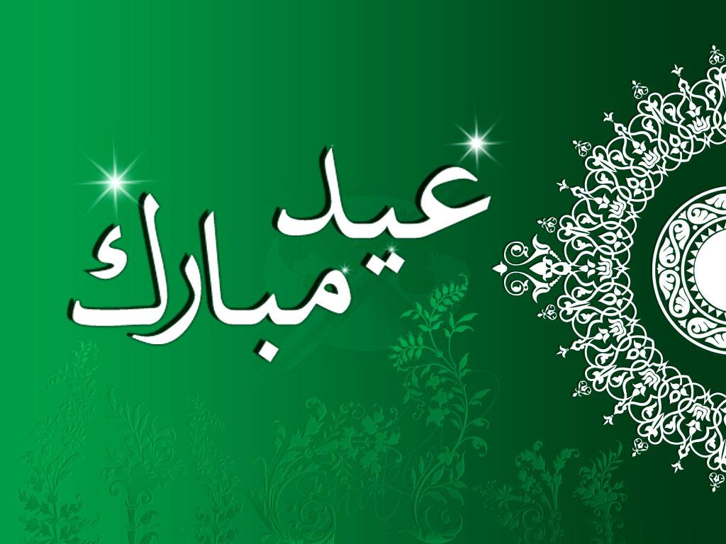 نتيجة بحث الصور عن عيد مبارك hd