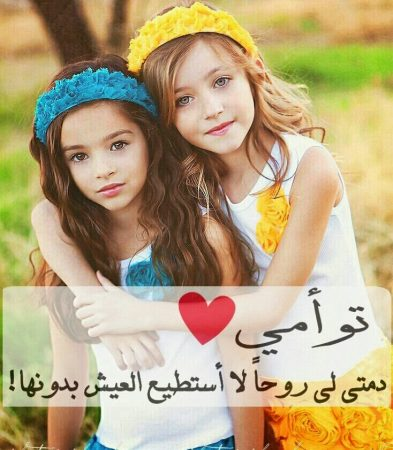 صور فيس بوك عن الاخوات (2)