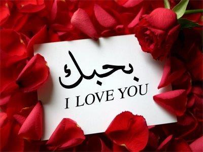 صور مكتوب عليها بحبك (2)