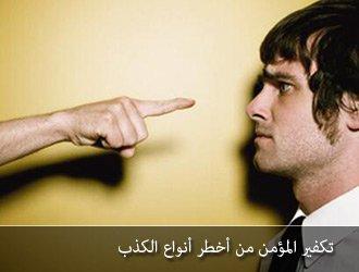 عبارات عن الكذب (1)