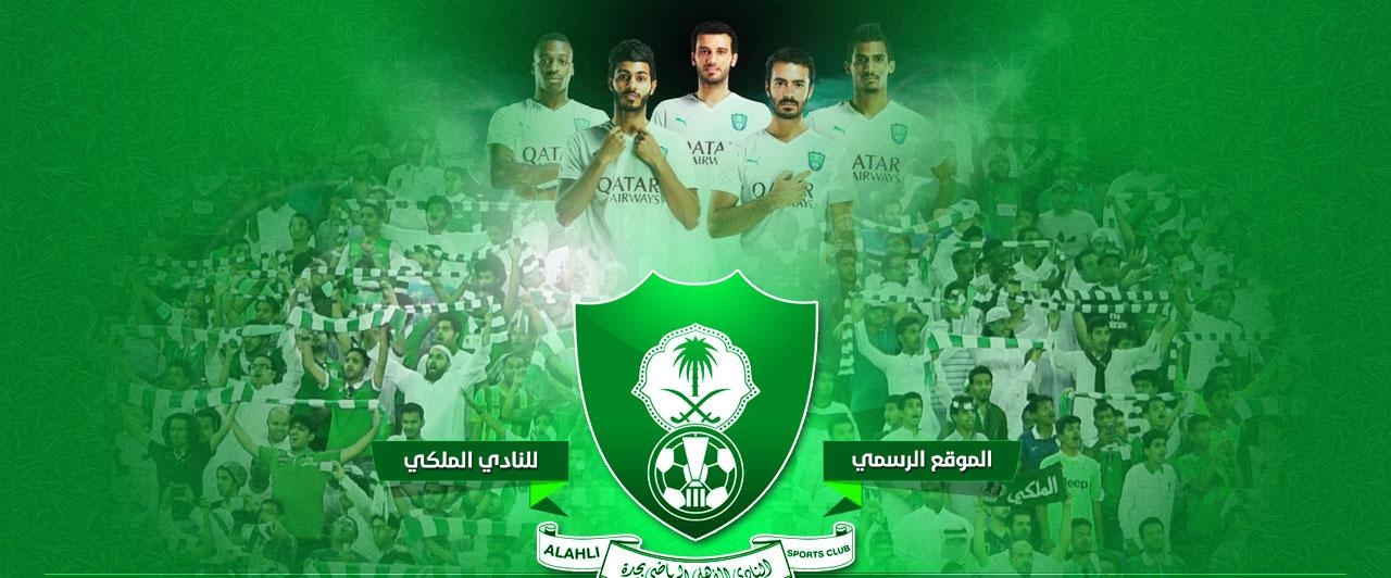 صور خلفيات ورمزيات النادي الاهلي السعودي بجودة HD | ميكساتك