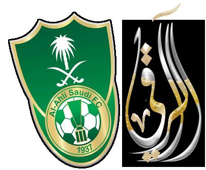 صور خلفيات ورمزيات النادي الاهلي السعودي بجودة Hd ميكساتك