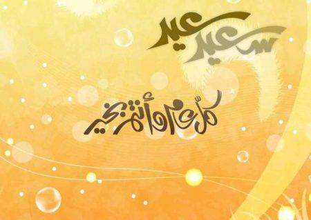 خلفيات عيد الاضحي (1)