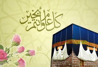 خلفيات عيد الاضحي (3)