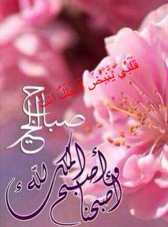 رمزيات صباح الخير (2)