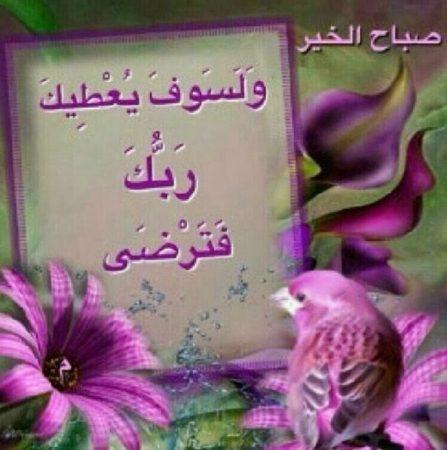صور صباحية مكتوب عليها صباح الخير في رمزيات روعة (1)