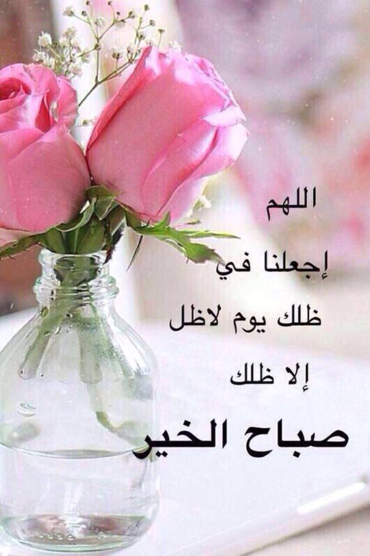 صور صباح الخير جديده (2)
