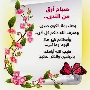 صور صباح الخير (6)