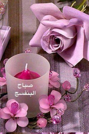 صور عن صباح الخير  (2)