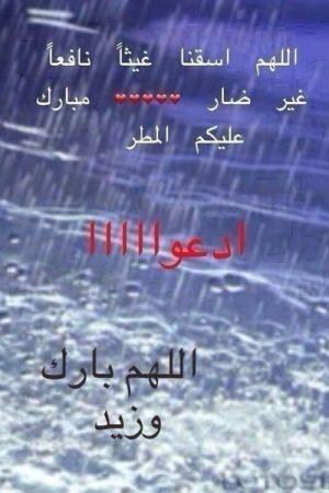 احلي صور رمزيات مكتوب عليها عن المطر (1)