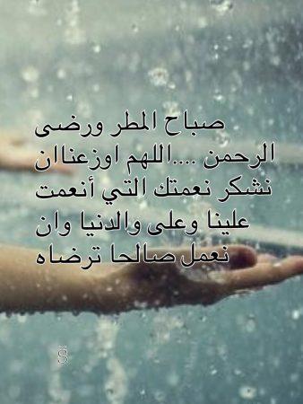 احلي صور رمزيات مكتوب عليها عن المطر (2)