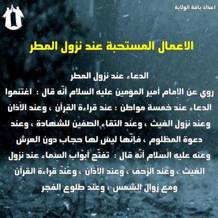 احلي صور رمزيات مكتوب عليها عن المطر (3)
