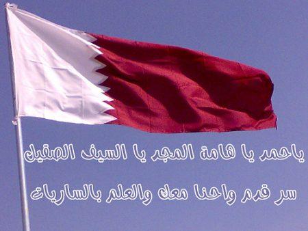 الوان علم قطر (3)