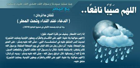 صور دعاء المطر مكتوب احلي رمزيات عن الأمطار (1)