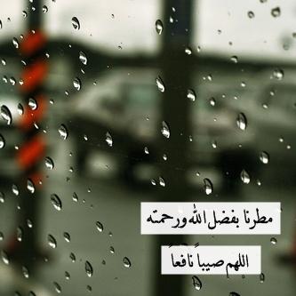 صور دعاء المطر مكتوب احلي رمزيات عن الأمطار (2)