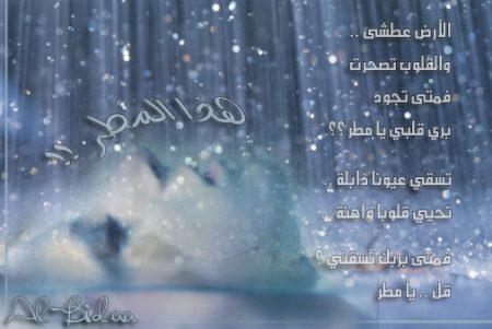 رمزيات عن الامطار 1