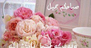 صور صباح الخير رومانسيه جديدة وجميلة أحلي صباح (1)