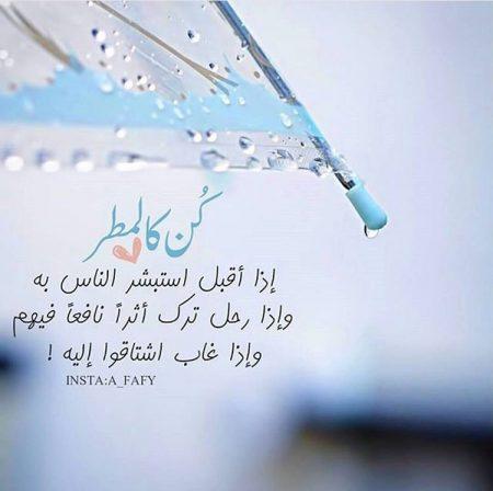 صور مكتوب عليها عن سقوط المطر (1)