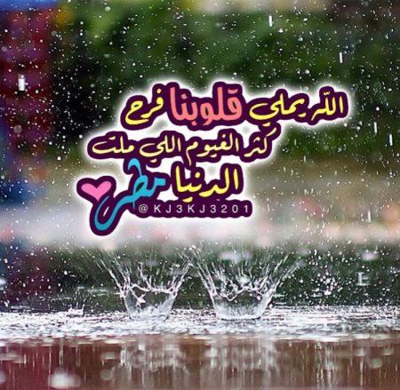 صور مكتوب عليها عن سقوط المطر (2)