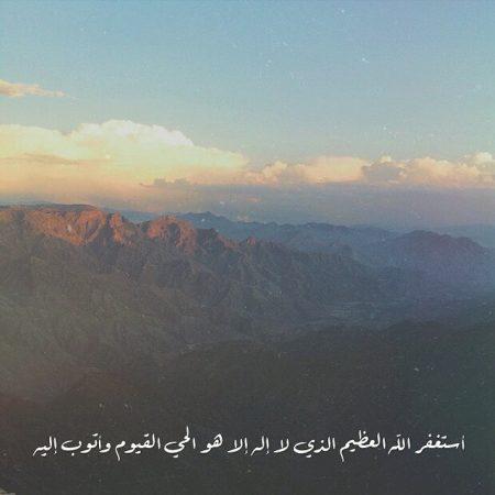 عبارة استغفار من الذنوب لله  (2)
