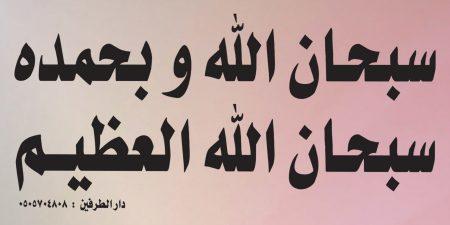 عبارة استغفار من الذنوب لله  (3)