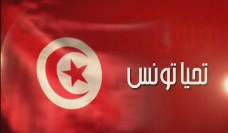 علم دولة تونس (2)