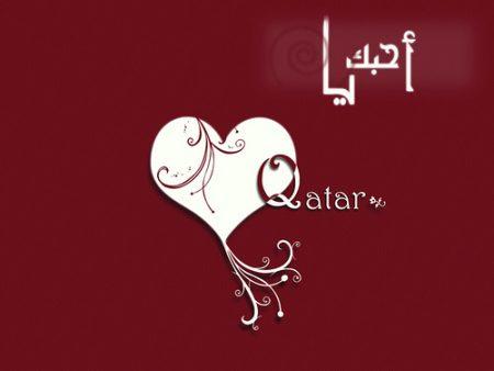 قطر بالصور علم (1)