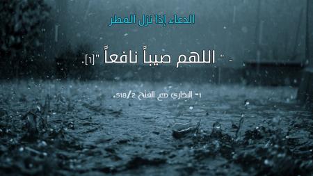 مطر (1)