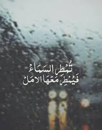مطر (4)