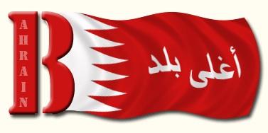 اشكال والوان صور علم البحرين (1)