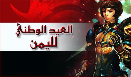 اليمن (3)