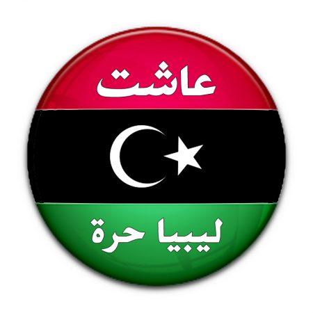 خلفيات علم ليبيا (1)