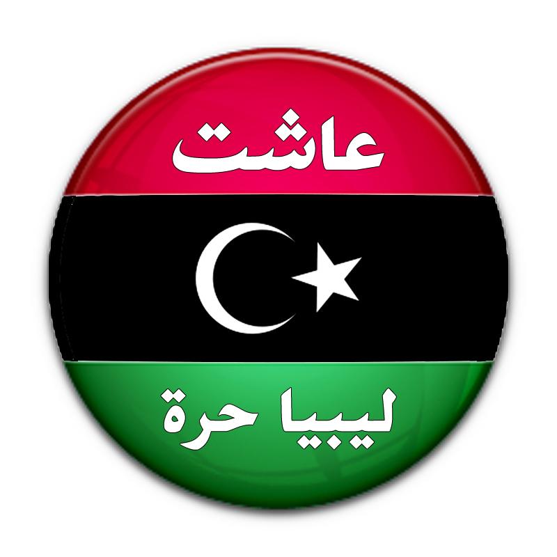 علم ليبيا ألوانه ومعانيها وسبب اختيار هذا الشكل له سطور