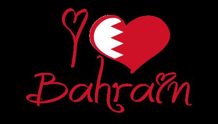 رمزيات علم البحرين (1)