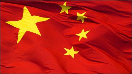 علم الصين 1