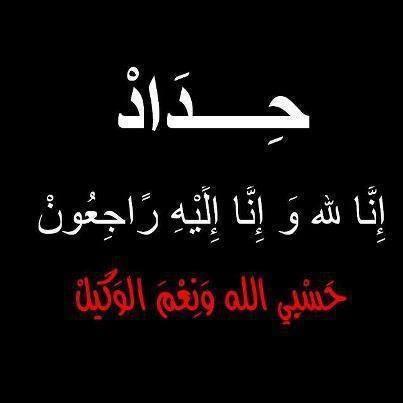صور حداد علي شهداء الوطن (2)