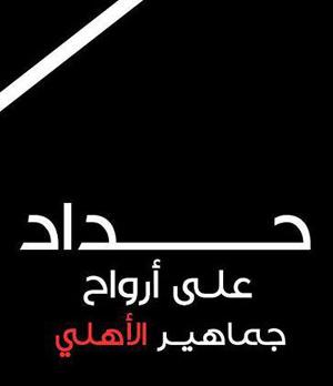 صور حداد علي شهداء الوطن (3)