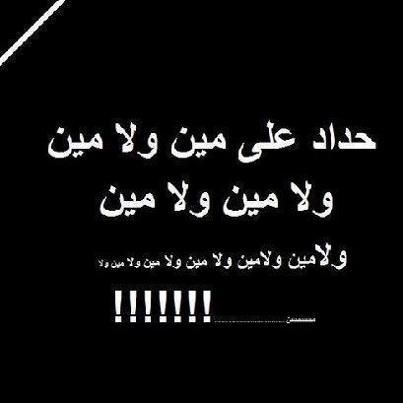 صور حداد علي شهداء الوطن (4)